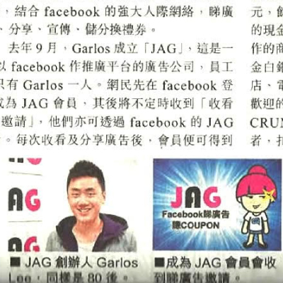 Apple Daily Interview